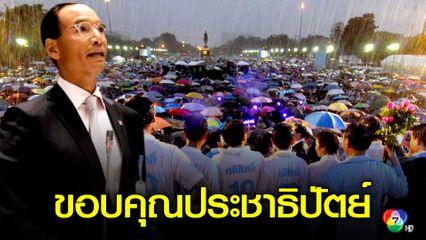 กรณ์ร่ายยาว ขอบคุณประชาธิปัตย์ หลังประกาศลาออก