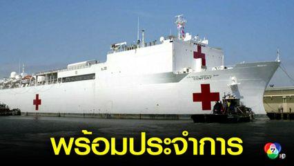 สหรัฐฯ ส่งเรือโรงพยาบาลไปยังนครนิวยอร์กช่วยคนที่ไม่ป่วยโควิด-19