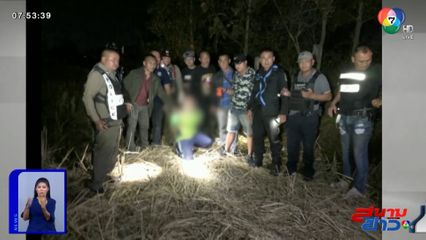 จับชาวอุยกูร์หลบหนีได้เพิ่มอีก 5 คน จ.มุกดาหาร