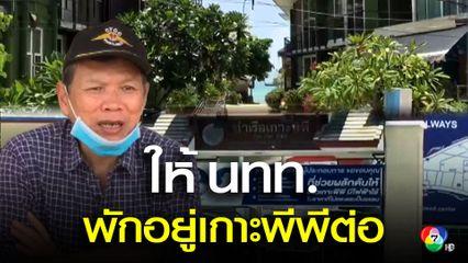 จ.กระบี่ ไม่เคลื่อนย้ายนักท่องเที่ยว 274 คน ออกจากเกาะพีพี