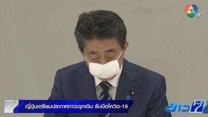 ญี่ปุ่นเตรียมประกาศภาวะฉุกเฉิน รับมือโควิด-19
