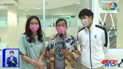 พีพี พัชญา แจกหน้ากากอนามัยทีมงานละคร สมบัติมหาเฮง ขณะถ่ายทำที่โรงพยาบาล : สนามข่าวบันเทิง