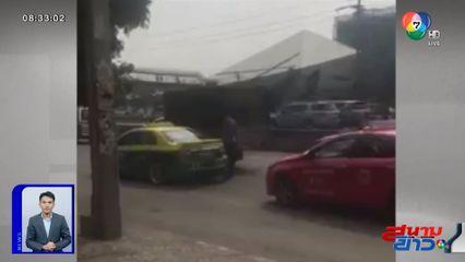 ภาพเป็นข่าว : สุดทน! โวยแท็กซี่จอดแช่รอผู้โดยสาร ฝั่งตรงข้าม ม.กรุงเทพ ย่านรังสิต