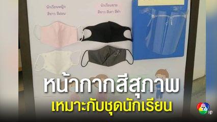 ชาวเน็ตรุมถล่ม รร. แนะนำหน้ากากผ้าสีสุภาพใส่คู่ชุดนักเรียน
