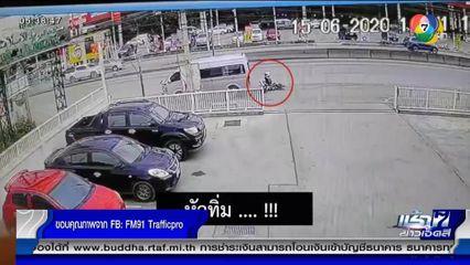 รถตู้เปลี่ยนเลนตัดหน้าจักรยานยนต์ ชนท้ายเต็มๆ