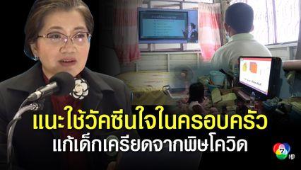 สธ.เผยเยาวชนไทยกังวลต่อสถานะการเงินในครอบครัวจากพิษโควิด-19