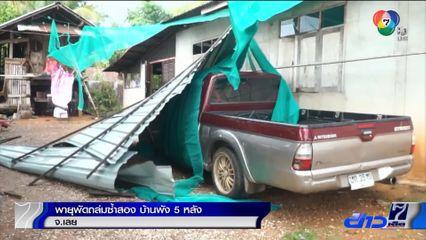 พายุพัดถล่มซ้ำสอง บ้านพัง 5 หลัง  จ.เลย