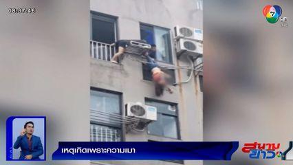 ภาพเป็นข่าว : เพื่อนบ้านแตกตื่น! สาวจีนเมาแอ๋ ปีนหน้าต่าง หวิดตกตึก