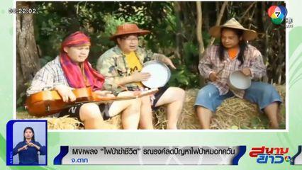 ภาพเป็นข่าว : MV เพลงไฟป่าฆ่าชีวิต รณรงค์ลดปัญหาไฟป่าหมอกควัน จ.ตาก