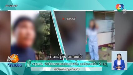 หนุ่มแค้น จับได้ภรรยาแอบคบชายอื่น บุกยิงบาดเจ็บ 2 คน แล้วไลฟ์ระบายอารมณ์