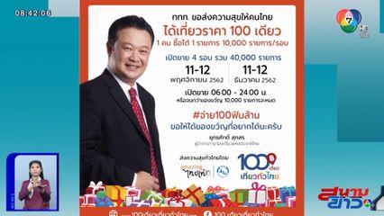 ภาพเป็นข่าว : ททท.มอบของขวัญรับปีใหม่ 100 เดียวเที่ยวทั่วไทย