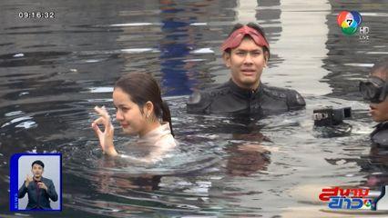 เบื้องหลังฉาก อ๋อม-โบว์ จูบกันใต้น้ำ ห้ามพลาดละคร อินทรีแดง คืนนี้! : สนามข่าวบันเทิง
