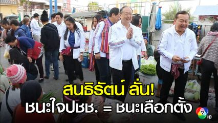 สนธิรัตน์ เผยเคล็ดลับเอาชนะพรรคเพื่อไทยคือเอาชนะใจประชาชน