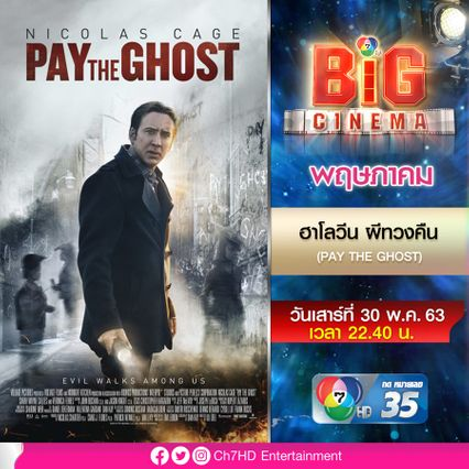 7HD จัดเต็มเอาใจคอหนังไทย-เทศมอบความบันเทิงครบรสให้ชมถึงบ้าน