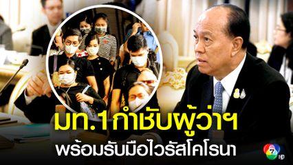 รมว.มหาดไทย กำชับผู้ว่าฯ ทุกจังหวัด พร้อมรับมือและติดตามการแพร่ระบาดเชื้อไวรัสโคโรนาสายพันธุ์ใหม่