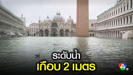 น้ำท่วมเวนิส ยังวิกฤต ระดับน้ำสูงเกือบ 2 เมตร