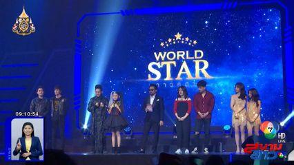 World Star ดาวคู่ดาว พร้อมเดบิวต์อีก 4 คู่ดูโอ อัทธ์-แม็กซ์-แกรนด์-เก่ง แท็กทีมน้องๆ งัดไม้เด็ดโชว์บนเวที : สนามข่าวบันเทิง