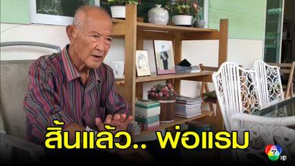 สิ้นแล้ว พ่อแรม วรธรรม วัย 86ปี บิดาพระเอกผู้ล่วงลับ โอ วรุฒ