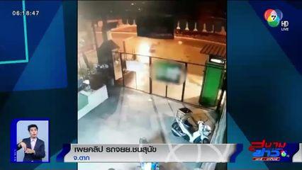 ภาพเป็นข่าว : วงจรปิดจับภาพ รถ จยย.ขี่ชนสุนัข ล้มไถลไกลกว่า 10 ม.