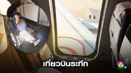 ระทึกทั้งลำ!! ฝรั่งบุกเปิดประตูฉุกเฉินเครื่องบิน