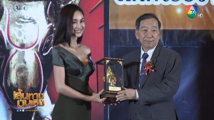 พอร์ช-นาว รับรางวัลเณศไอยรา 2562 นักแสดงนำชาย-หญิงยอดเยี่ยม จากละคร สายโลหิต