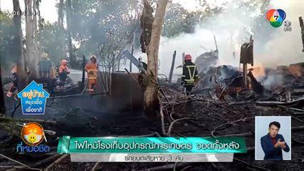 ไฟไหม้โรงเก็บอุปกรณ์การเกษตรวอดทั้งหลัง รถยนต์เสียหาย 3 คัน