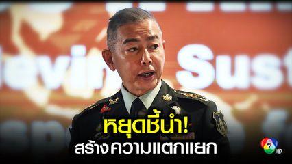 พรรคเพื่อไทยแนะ บิ๊กแดง หยุดชี้นำสร้างความแตกแยกในชาติ