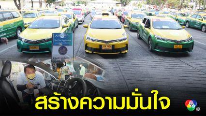 กลุ่มแท็กซี่ฉีดพ่นฆ่าเชื้อโควิด-19