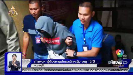 ตำรวจคุมตัวผู้ต้องหาทำแผนฯ รุมโทรมเด็กหญิงอายุ 13 ปี