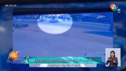 ขับกระบะชนรถเปลี่ยนเลน ตัดหน้ากระเด็นชนซ้ำรถอีกคัน เจ็บ 7 คน
