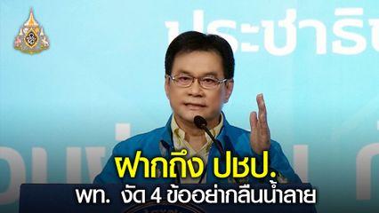 เพื่อไทย เชื่อ ประชาธิปัตย์ เอาหลักการ ไม่กลืนน้ำลายเลือกประยุทธ์นั่งนายกฯ