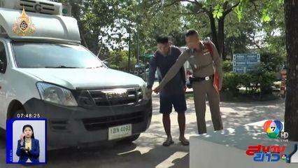 คนขับรถชนยายขายข้าวต้มมัด รับมีอาการหลับใน ยอมชดใช้ค่าเสียหายทั้งหมด