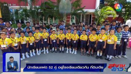 ภาพเป็นข่าว : อึ้ง! นักเรียนแฝด 52 คู่ อยู่โรงเรียนเดียวกัน ในอินเดีย