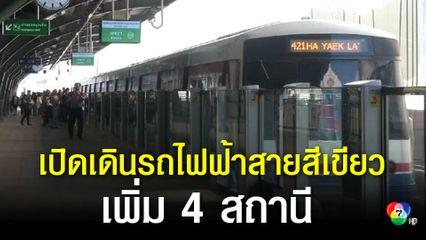 รถไฟฟ้าสายสีเขียว เปิดเดินรถเพิ่มอีก 4 สถานี