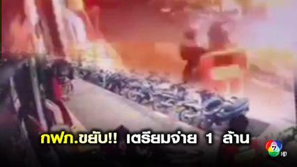 กฟภ. เตรียมจ่าย 1 ล้าน ช่วยสาวถูกสายไฟแรงสูงตกใส่