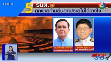 ฝ่ายค้านเคาะ 5 รายชื่อรัฐมนตรี ถูกอภิปรายไม่ไว้วางใจ พุ่งเป้าจัดหนัก ประยุทธ์