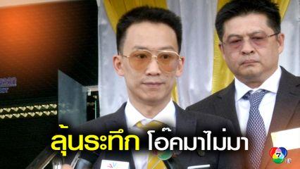 ทีมทนาย ปัดตอบ โอ๊ค จะมาศาลฟังคำตัดสินคดีทุจริตธ.กรุงไทย