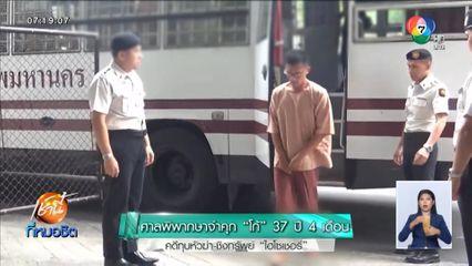 ศาลพิพากษาจำคุก โก้ 37 ปี 4 เดือน คดีทุบหัวฆ่า-ชิงทรัพย์ ไฮโซเชอรี่