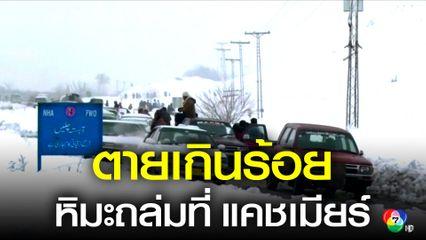 เหตุหิมะถล่มที่ แคชเมียร์ มีผู้เสียชีวิตมากกว่า 140 คนแล้ว