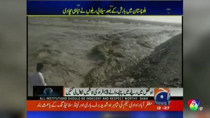 ฝนตกหนัก-น้ำท่วมฉับพลันในปากีสถาน เสียชีวิตแล้วอย่างน้อย 26 คน