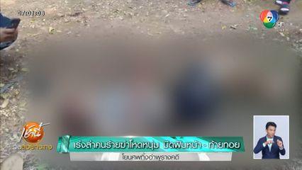 เร่งล่าคนร้ายฆ่าโหดหนุ่ม มีดฟันหน้า-ท้ายทอย โยนศพทิ้งอำพรางคดี