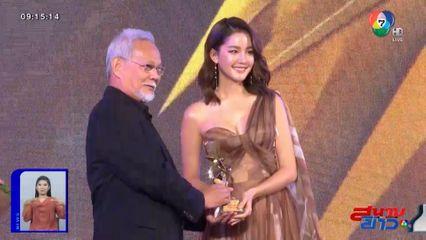 นักแสดงช่อง 7HD ตบเท้าเดินพรมแดง-รับรางวัล ในงาน Maya Awards 2019 : สนามข่าวบันเทิง