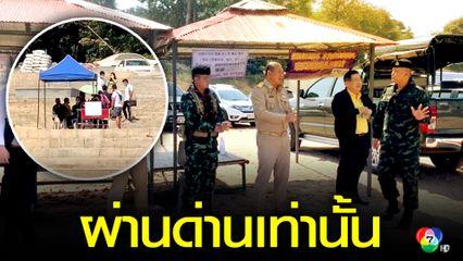 จ.ตาก คุมเข้มชาวจีนใช้ด่านพรมแดนข้ามมาไทยเท่านั้นเพื่อป้องกันไวรัสโคโรนา 2019