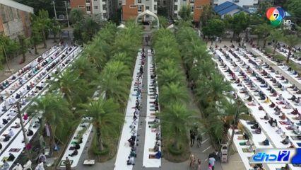 รายงานพิเศษ : ชาวไทยมุสลิมละหมาดใหญ่กลางแจ้ง วันตรุษอีฏิ้ลฟิตริ