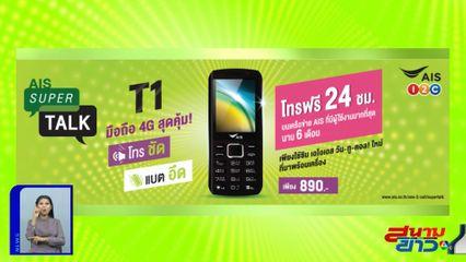 ชวนแฟนรายการสนามข่าว 7 สี ร่วมกิจกรรมแจกโทรศัพท์มือถือ AIS Super Smart Plus T1
