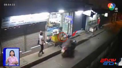 ภาพเป็นข่าว : เตือนภัยคนเดินถนน ระวังโดนกระชากกระเป๋า