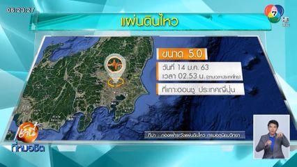 แผ่นดินไหวขนาด 5.0 ที่ประเทศญี่ปุ่น เบื้องต้นยังไม่มีรายงานความเสียหาย