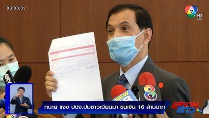 ทนาย แจง ปปง.ปมชาวเมียนมา ขนเงิน 16 ล้านบาท