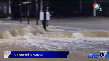 น้ำท่วมบ้านเรือนประชาชน และถนนหลายสายบนเกาะช้าง จ.ตราด