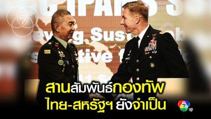 การฝึกร่วมกองทัพไทย-สหรัฐฯยังจำเป็นทั้งเรื่องความมั่นคงและยามเกิดภัยพิบัติ